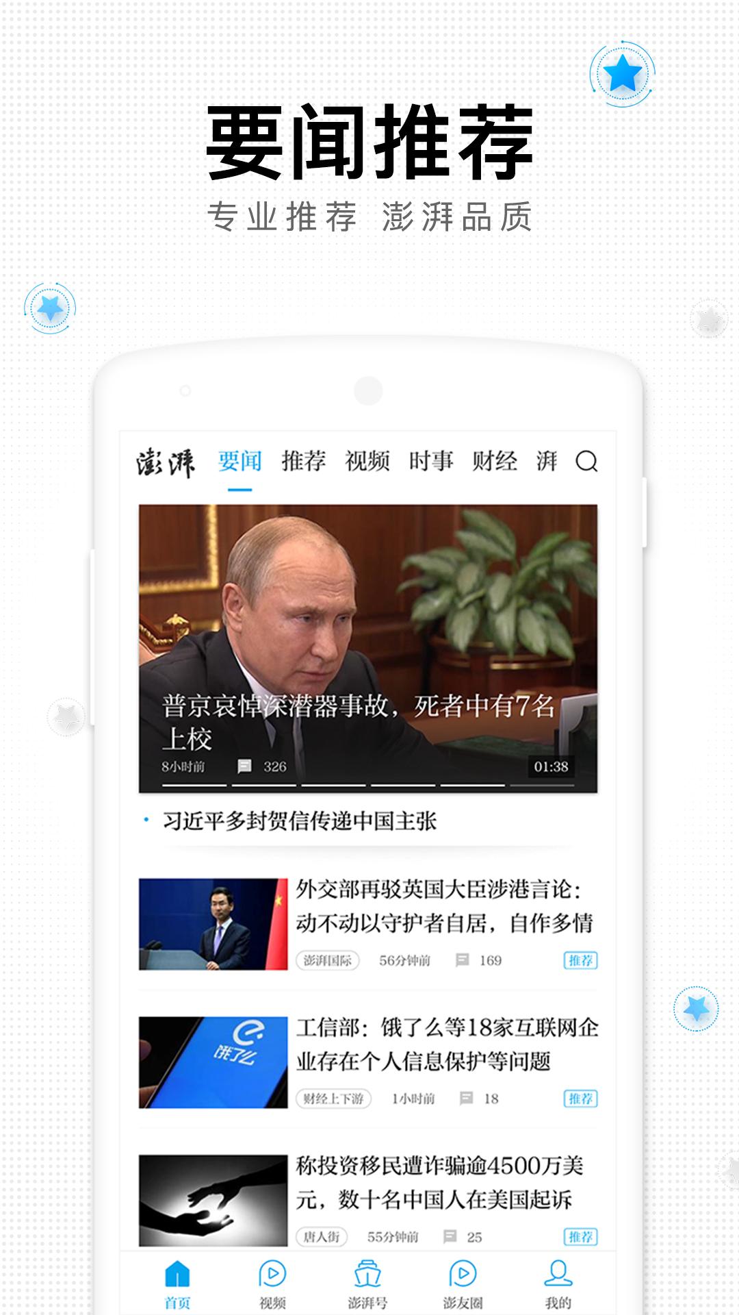 澎湃新闻网软件下载,手机澎湃新闻app下载