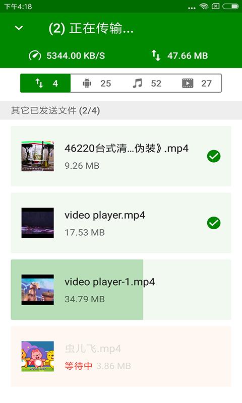 闪传下载,闪传app安卓版下载