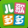 儿歌多多手机app下载 V4.3.8.0 安卓版