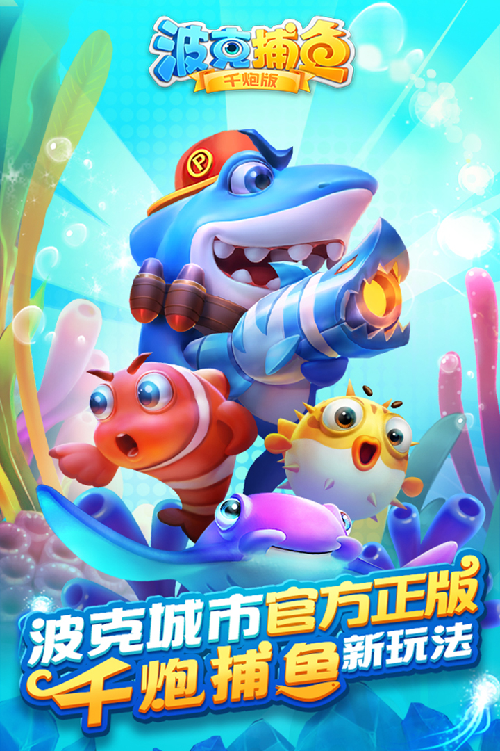 波克捕鱼下载,波克捕鱼手机版,现金提现的捕鱼游戏