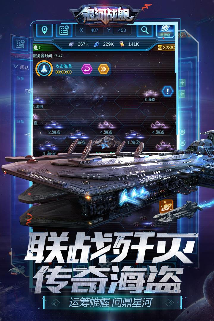 银河战舰官方,银河战舰安卓