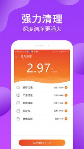 手机管家极速版app下载
