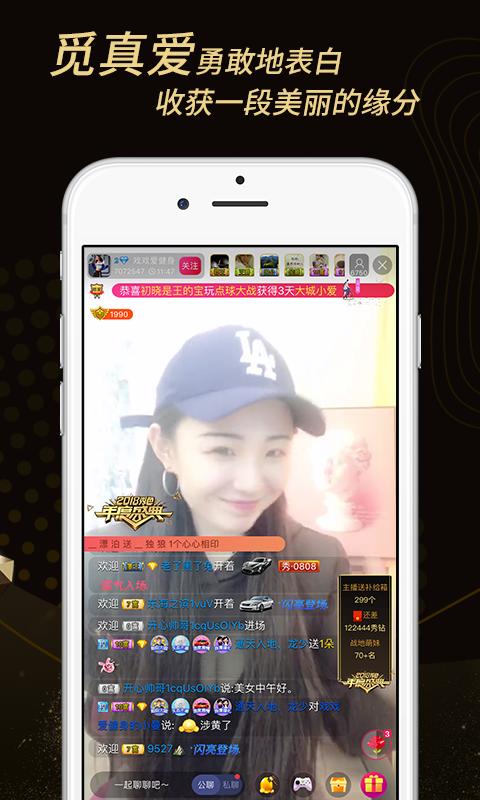 秀色直播app,秀色直播下载,美女视频