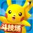 口袋妖怪3DS最新版下载