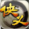 侠义 V1.0.337 官方安卓版下载