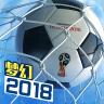 梦幻冠军足球 V1.20.9 官方安卓版下载