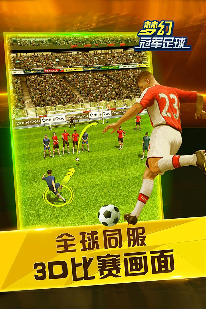 梦幻冠军足球下载,梦幻冠军足球安卓下载