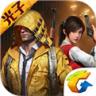 和平精英app下载 V1.1.16 ios版