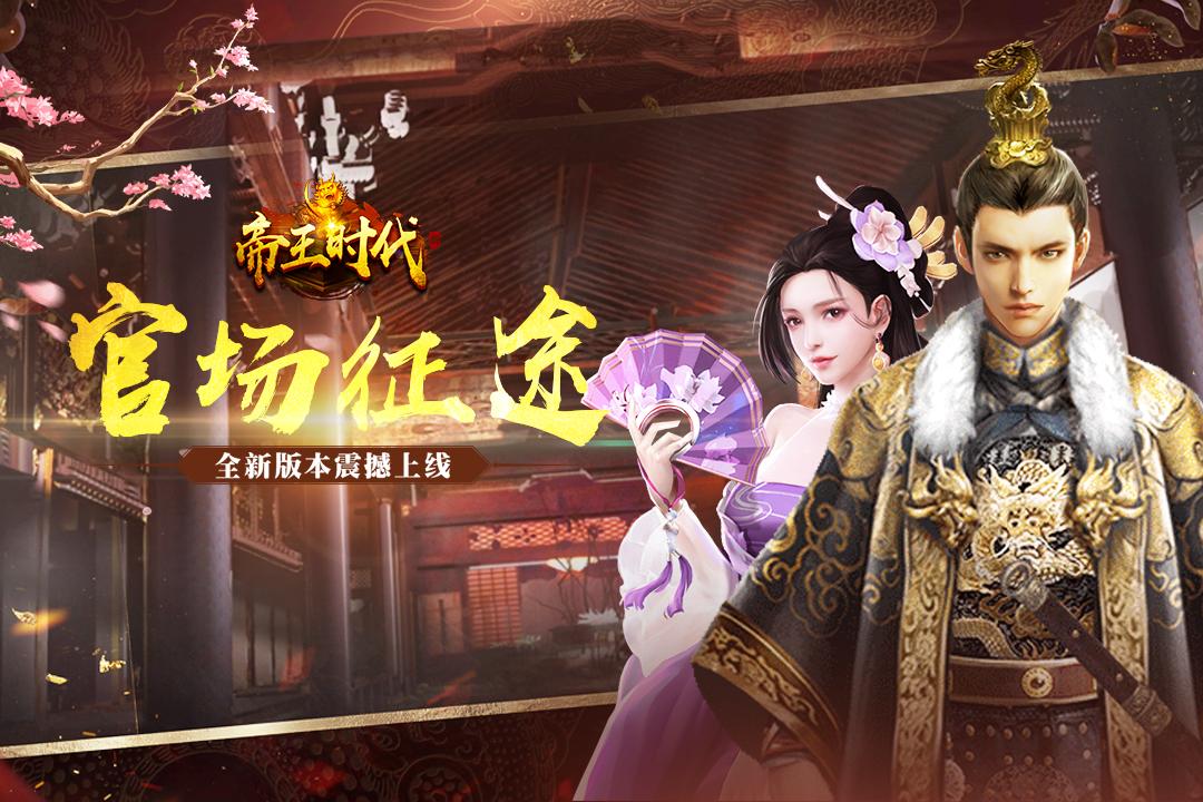 帝王时代游戏,帝王时代安卓版下载