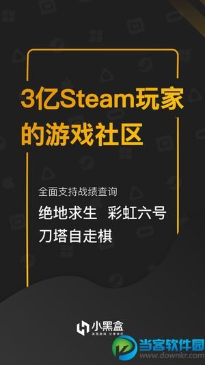 小黑盒 for Steam,小黑盒 for Steam苹果版下载,小黑盒绝地求生战绩查询ios版下载