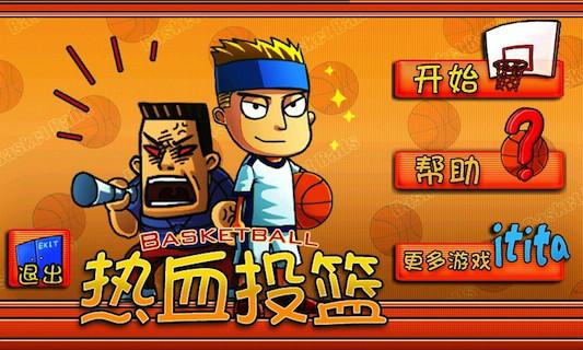 热血篮球ios下载 V1.3.1 中文版