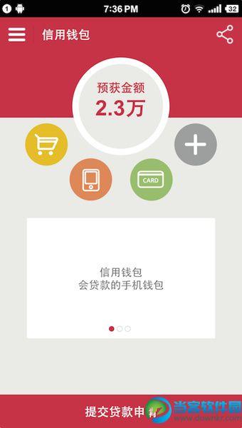 信用钱包,信用钱包app下载,信用钱包iOS版下载