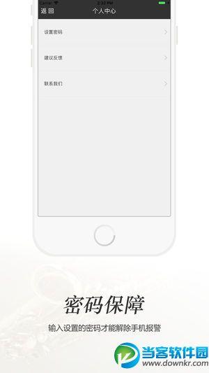 手机防盗ios版下载,手机防盗苹果手机下载