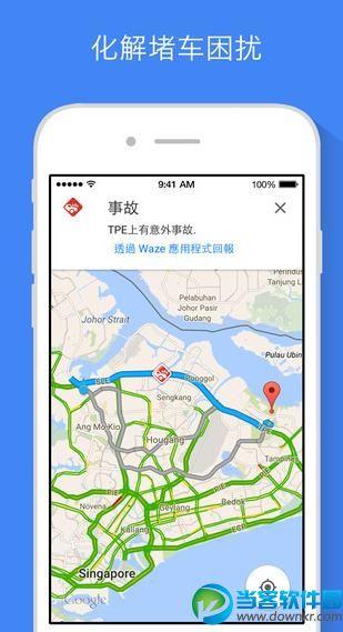 Google地图ios版,Google地图ios版免费下载,Google地图ios版官方下载