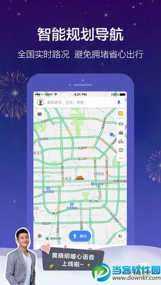 高德地图carplay版,高德地图carplay版下载,高德地图carplay版官方ios苹果版下载