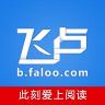 飞卢小说网下载 V5.0.5 手机破解版