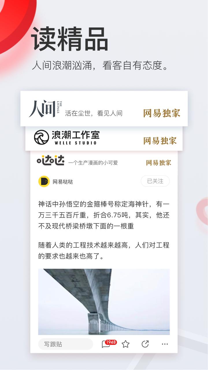 网易新闻网app下载