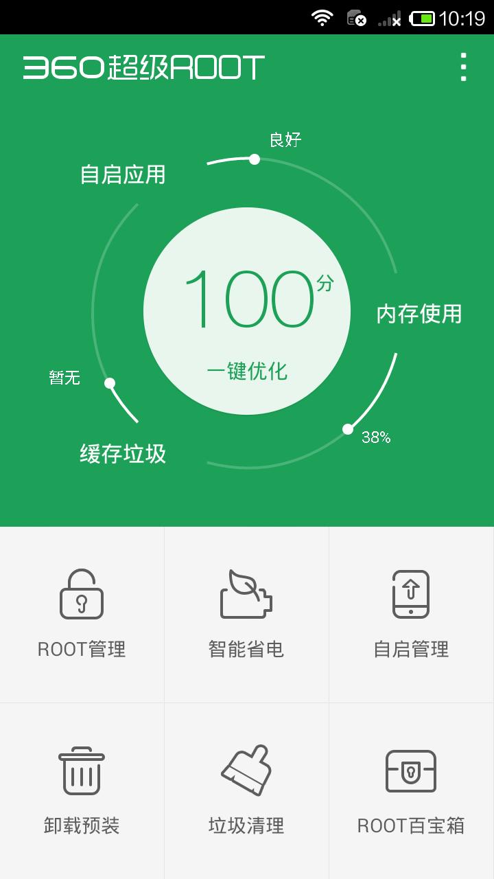 360超级root安卓
