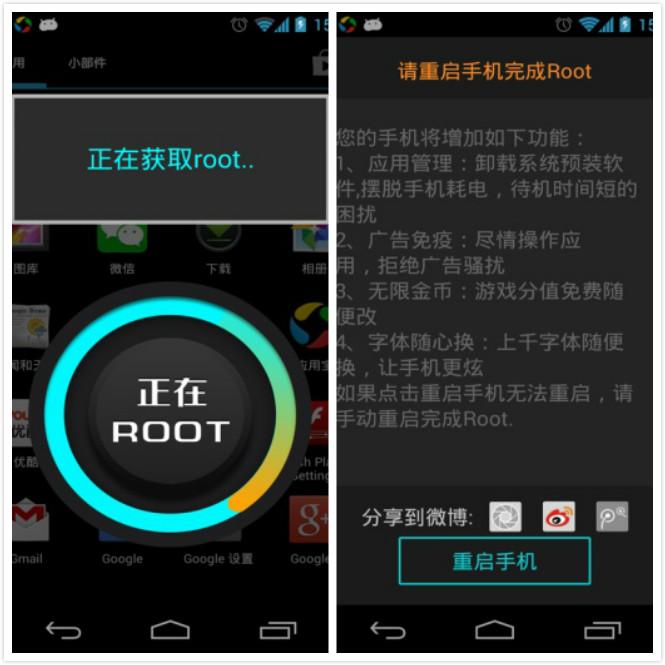 百度一键root安卓