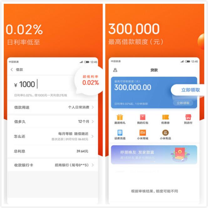 小米手机贷款,小米金融贷款,小米贷款app