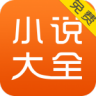 免费小说大全下载 V3.9.2.3065 安卓版