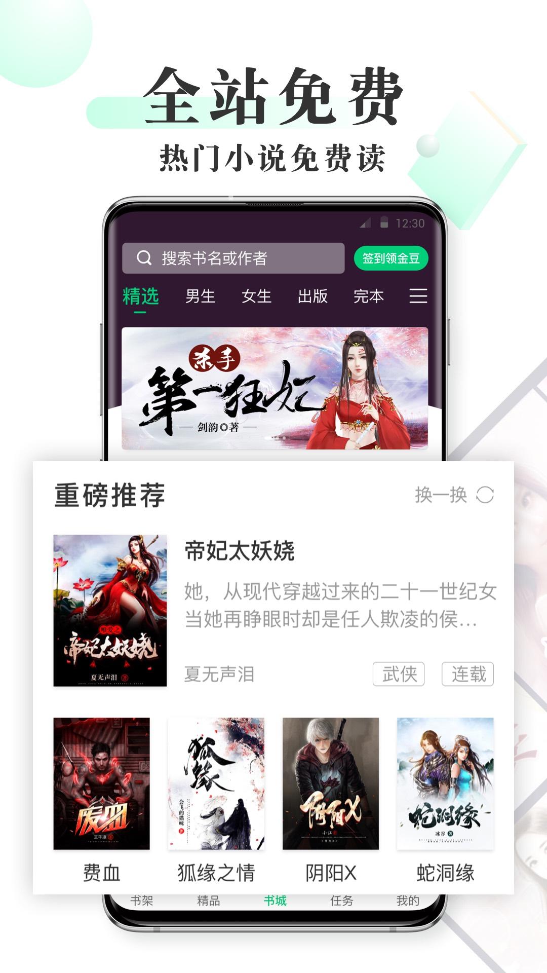 豆豆小说阅读网,豆豆小说网下载,豆豆小说手机版app