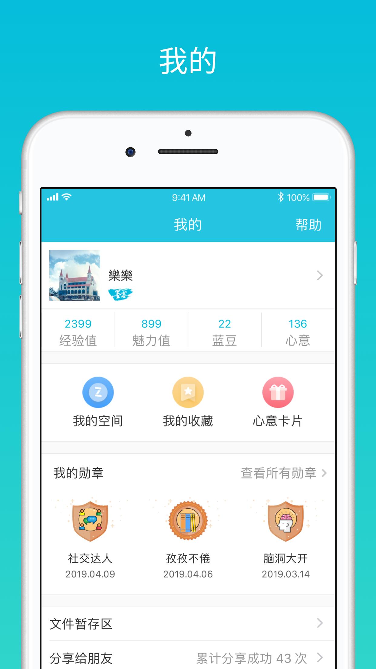 蓝墨云班课,蓝墨云班课app下载,蓝墨云班课苹果下载