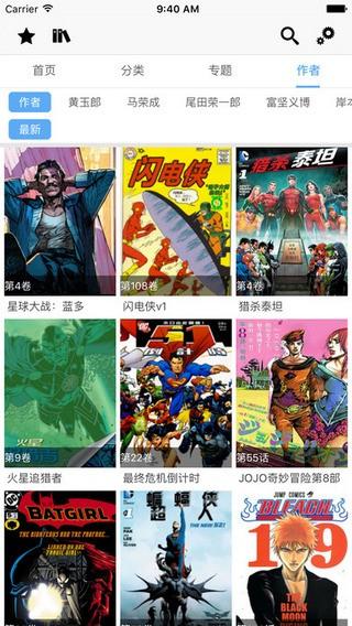 cc漫画,cc漫画网下载,cc漫画app苹果版