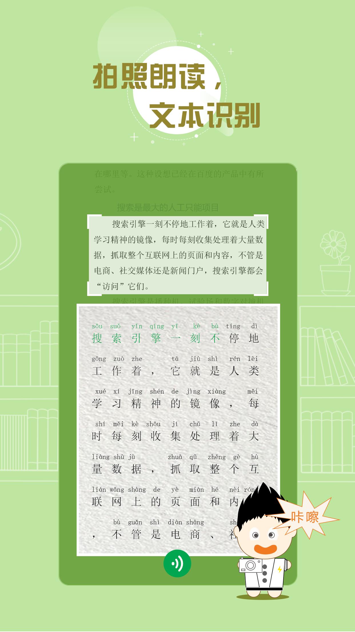 百度汉语下载