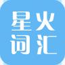 星火词汇下载 V4.6.9 安卓版