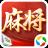 爱玩火拼麻将下载 V3.0.4 安卓版