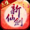 新仙剑奇侠传下载 V5.4.0 安卓版