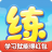 天天练下载 V9.8.9 官方版