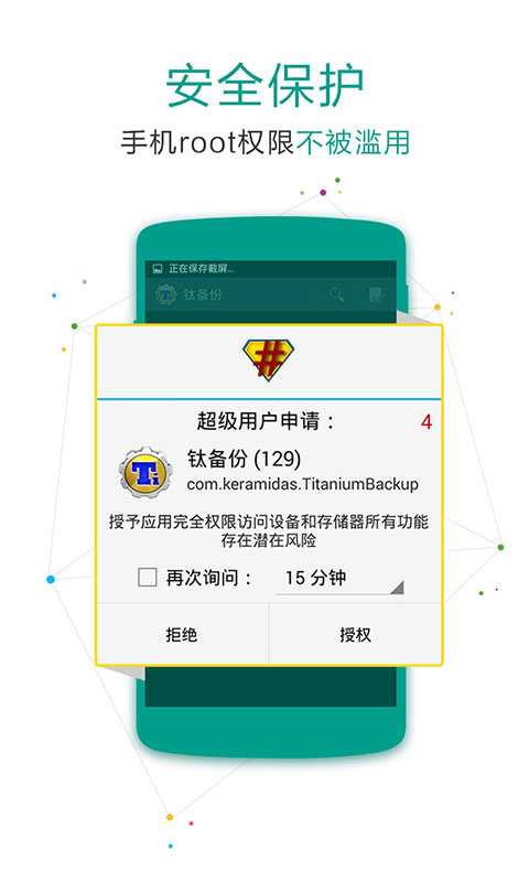 SuperSU,SuperSU下载,SuperSU卡刷