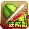 水果忍者炫酷版下载 V1.3 苹果版