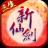 新仙剑奇侠传下载 V5.4.0 苹果版