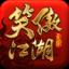 笑傲江湖3D下载 V1.0.24 苹果版