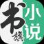 书旗小说下载 V10.9.8.96 安卓版