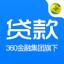 360贷款导航下载 V2.9.1 安卓版