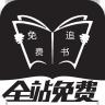 免费追书下载 V5.5.0 安卓版
