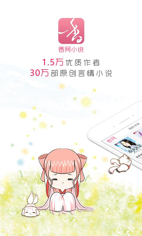 香网小说下载