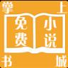 掌上免费小说书城下载 V3.2.0.1021 安卓版