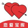 恋爱宝库下载 V1.1 安卓版
