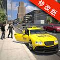 现代出租车下载 V1.5 安卓版