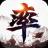 率土之滨下载 V2.3.8 苹果版