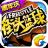 街头篮球下载 V2.7.0.34 安卓版