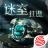 迷室:往逝下载 V1.0.0 安卓版