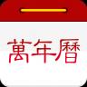 万年历日历下载 V7.0.5 安卓版