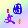 美图文字秀秀下载 V5.7.5 安卓版