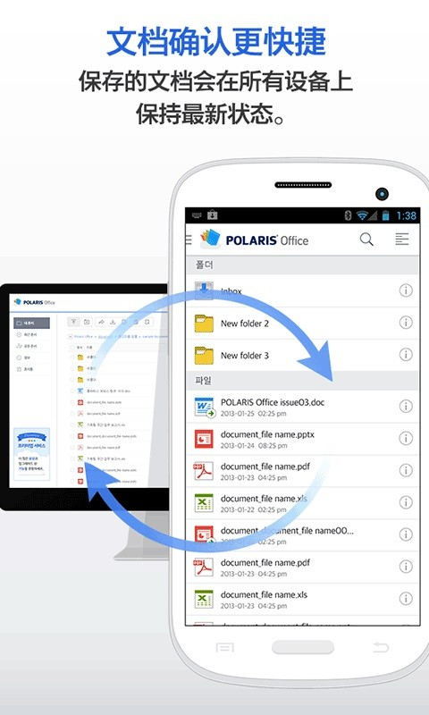 Polaris Office下载